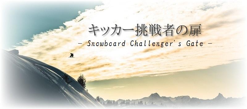 Snowboard Challenger's Gate キッカー挑戦者の扉